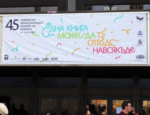 45-и Софийски международен панаир на книгата 2017