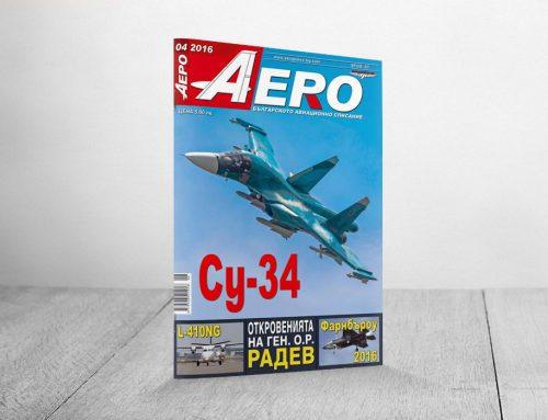 АЕРО – брой 92