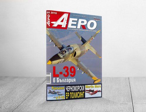 АЕРО – брой 93