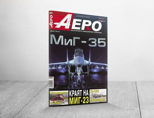 АЕРО – брой 95
