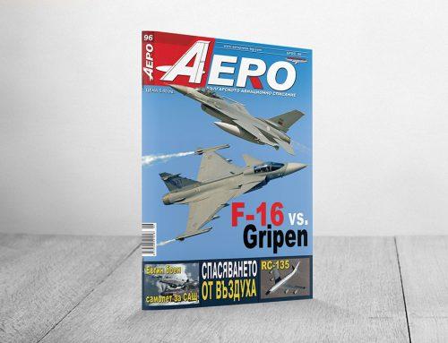 АЕРО – брой 96